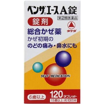 【指定第2類医薬品】ベンザエースA錠 120錠