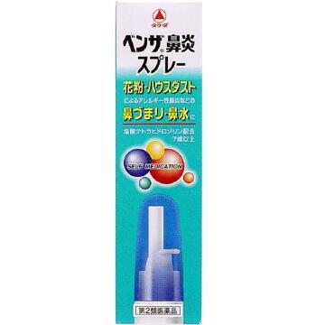 【第2類医薬品】ベンザ鼻炎スプレー 14ml