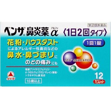 【指定第2類医薬品】ベンザ鼻炎薬α<1日2回タイプ> 12カプレット