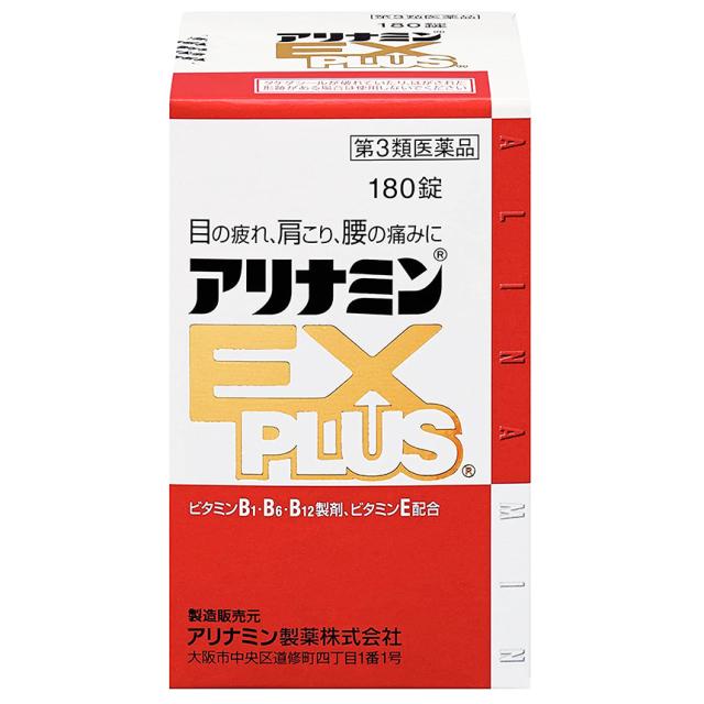 【第3類医薬品】アリナミンEXプラス 180錠