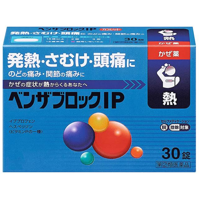 【指定第2類医薬品】ベンザブロックIP 30カプレット  SM税制対象