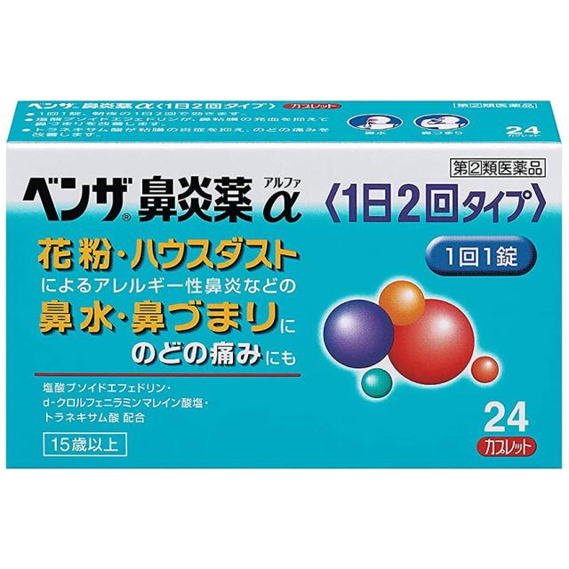 【指定第2類医薬品】ベンザ鼻炎薬α<1日2回タイプ> 24カプレット