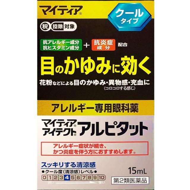 【第2類医薬品】マイティアアイテクト アルピタットクール 15ml  SM税制対象