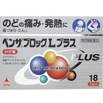【指定第2類医薬品】ベンザブロックLプラス 18カプレット  SM税制対象