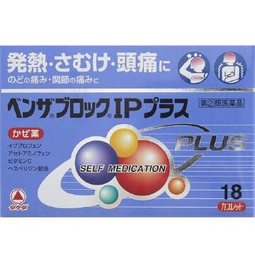 【指定第2類医薬品】ベンザブロックIPプラス 18カプレット  SM税制対象