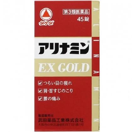 【第3類医薬品】アリナミンEXゴールド 45錠  SM税制対象