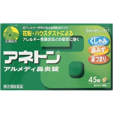【指定第2類医薬品】アネトン アルメディ鼻炎錠 45錠