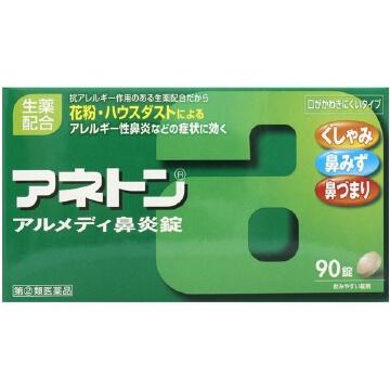 【指定第2類医薬品】アネトン アルメディ鼻炎錠 90錠