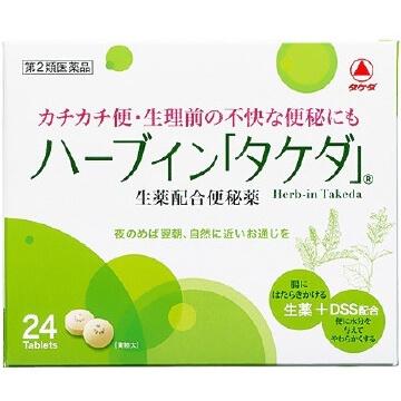 【第2類医薬品】ハーブイン「タケダ」 24錠