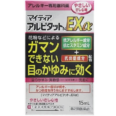 【第2類医薬品】マイティア アルピタットN Exα 15ml  SM税制対象