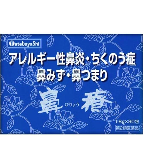 【第2類医薬品】鼻療 90包
