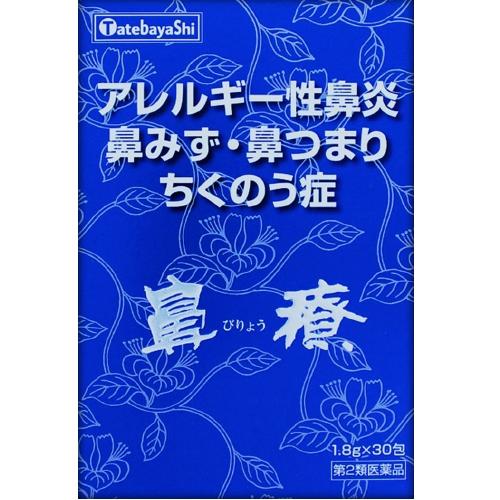 【第2類医薬品】鼻療 30包