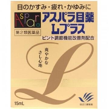 【第2類医薬品】アスパラ目薬Lプラス 15ml