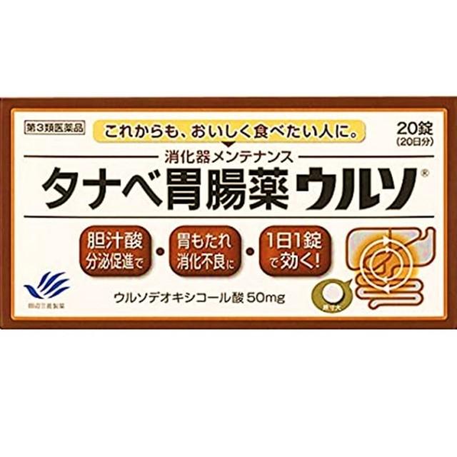 【第3類医薬品】タナベ胃腸薬ウルソ 20錠