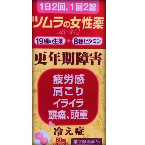 【指定第2類医薬品】ツムラの女性薬 ラムールQ 80錠