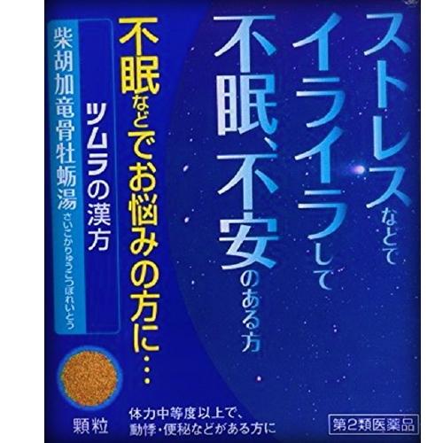【第2類医薬品】ツムラ漢方柴胡加竜骨牡蛎湯エキス顆粒 1.875g×12包