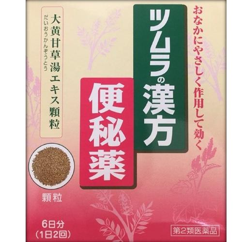 【第2類医薬品】ツムラ漢方大黄甘草湯エキス顆粒 12包
