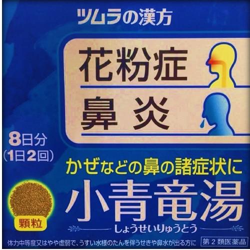 【第2類医薬品】ツムラ漢方小青竜湯エキス顆粒 2.25g×16包