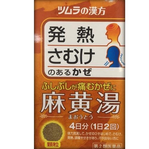 【第2類医薬品】ツムラ漢方薬 麻黄湯エキス顆粒 8包