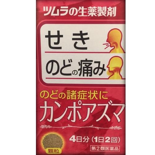 【指定第2類医薬品】ツムラの生薬製剤 カンポアズマ 8包