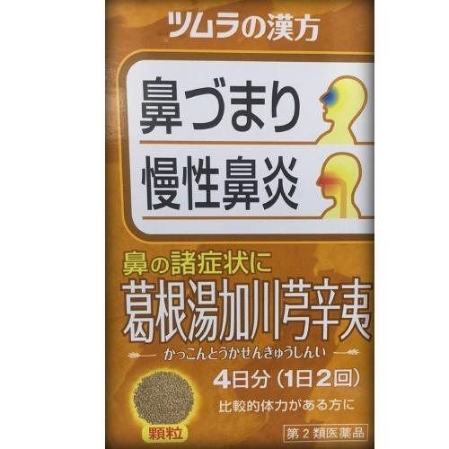 【第2類医薬品】ツムラの漢方葛根湯加川弓辛夷エキス顆粒 8包