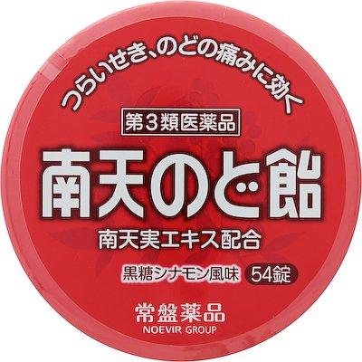 【第3類医薬品】南天のど飴 54錠