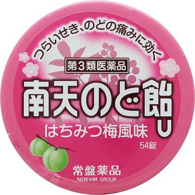 【第3類医薬品】南天のど飴U はちみつ梅風味 54錠