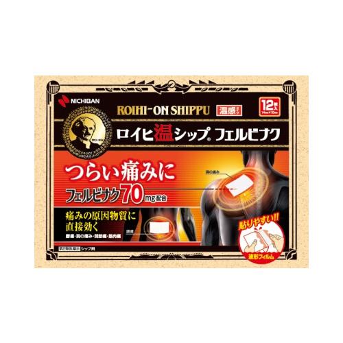 【第2類医薬品】ロイヒ温シップ フェルビナク 12枚  SM税制対象