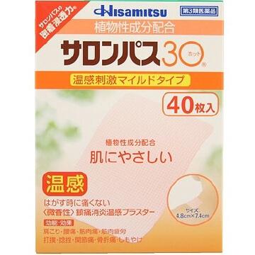 【第3類医薬品】サロンパス30ホット 40枚入