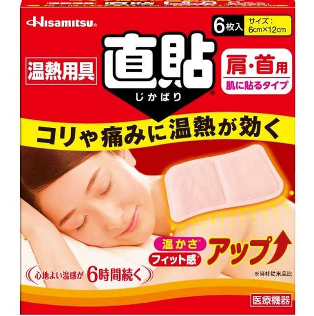 【久光製薬】温熱用具直貼Sサイズ 6枚  F20