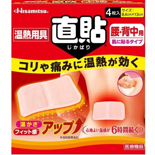 【久光製薬】温熱用具直貼Mサイズ 4枚  F20