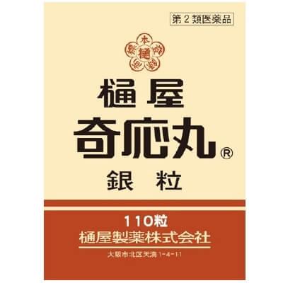 【第2類医薬品】樋屋奇応丸 銀粒 110粒