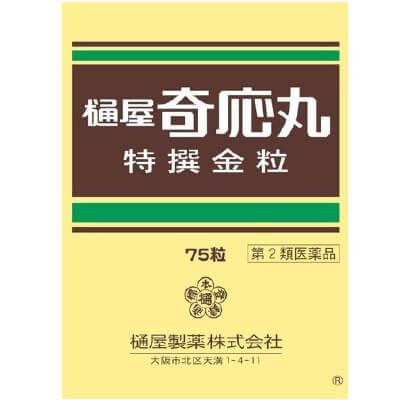 【第2類医薬品】樋屋奇応丸 特選金粒 75粒