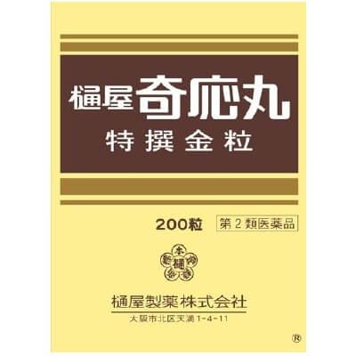 【第2類医薬品】樋屋奇応丸 特選金粒 200粒