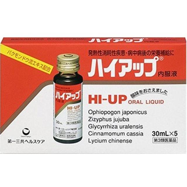 【第3類医薬品】ハイアップ内服液 30ml×5