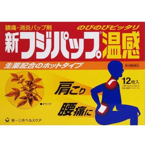【第3類医薬品】フジパップ温感 12枚