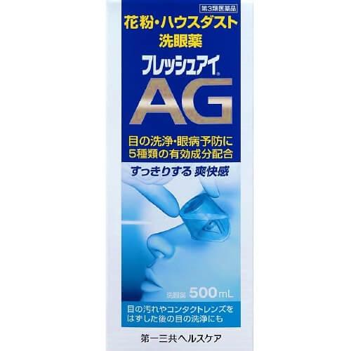 【第3類医薬品】フレッシュアイAG 500ml