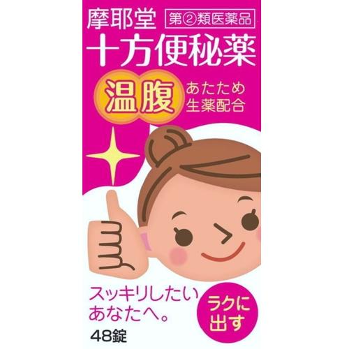 【指定第2類医薬品】十方便秘薬(温腹) 48錠