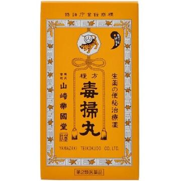 【第2類医薬品】複方毒掃丸 1260丸