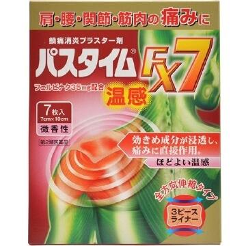 【第2類医薬品】パスタイムFX7 温感 7枚入  SM税制対象