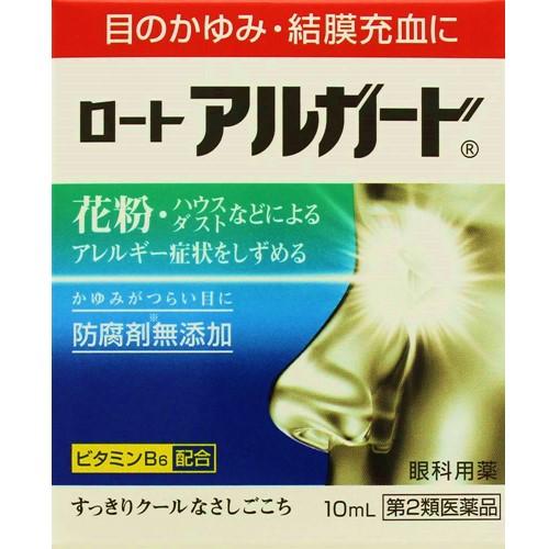 【第2類医薬品】アルガード 10ml