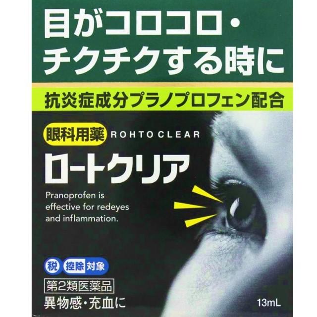 【第2類医薬品】ロートクリア 13ml  SM税制対象