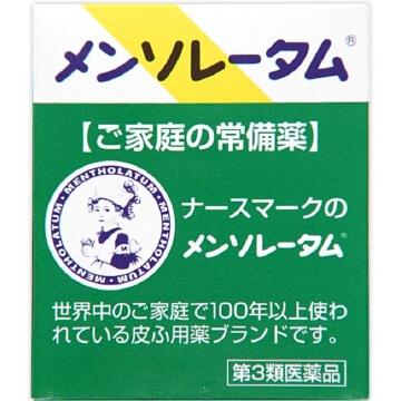 【第2類医薬品】メンソレータム軟膏 35g