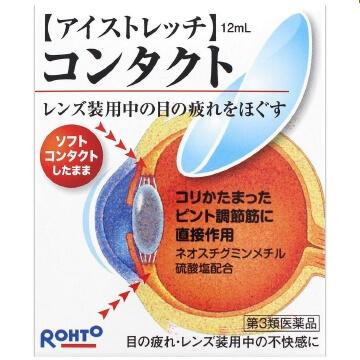 【第3類医薬品】アイストレッチコンタクト 12ml