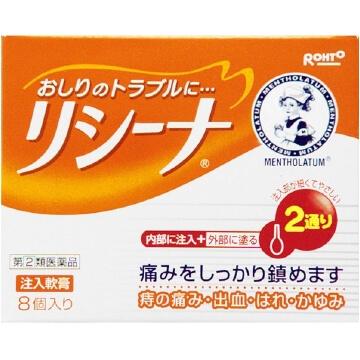 【指定第2類医薬品】メンソレータム リシーナ 注入軟膏 8個
