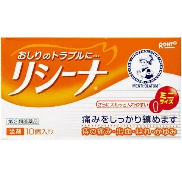 【指定第2類医薬品】メンソレータム リシーナ 坐剤A 10個