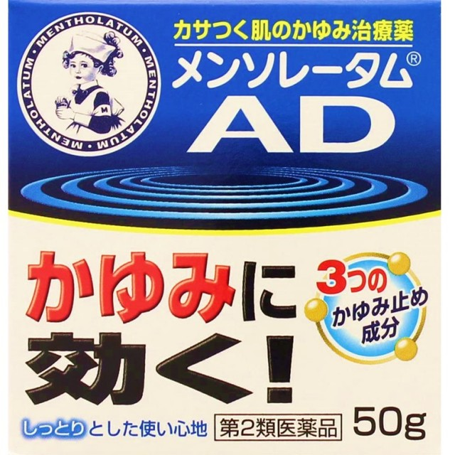 【第2類医薬品】メンソレータムADクリームmジャー 50g