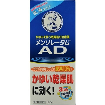 【第2類医薬品】メンソレータムAD乳液m 120g