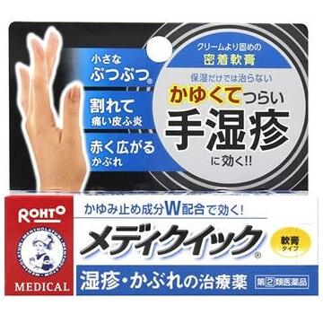 【指定第2類医薬品】メディクイック軟膏R 8g  SM税制対象