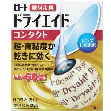 【第3類医薬品】ロート ドライエイドコンタクトa 10ml